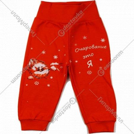 Штанишки детские, КЛ.210.002.0.016.005, красный.