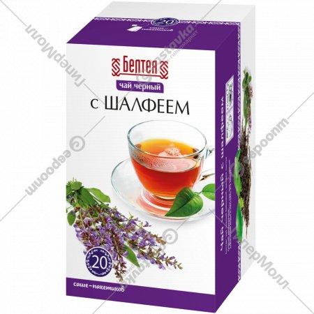Чай черный «Белтея» с шалфеем, 24 г.