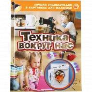 Книга «Техника вокруг нас».