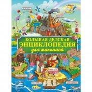 «Большая детская энциклопедия для малышей» Барановская И.Г.