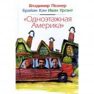 Книга «Одноэтажная Америка» Браян Кан, Владимир Познер, Иван Ургант.
