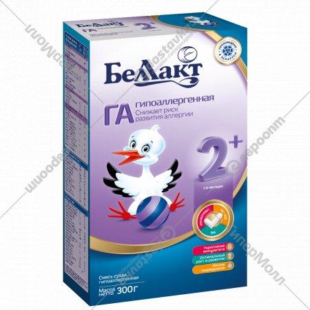 Смесь сухая «Беллакт ГА 2+» гипоаллергенная, 300 г.
