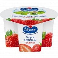 Творог зерненый «Савушкин» клубника, 5%, 130 г.
