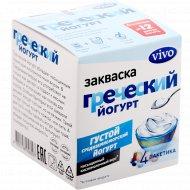 Закваска «Греческий йогурт Vivo» 4х0.5 г.