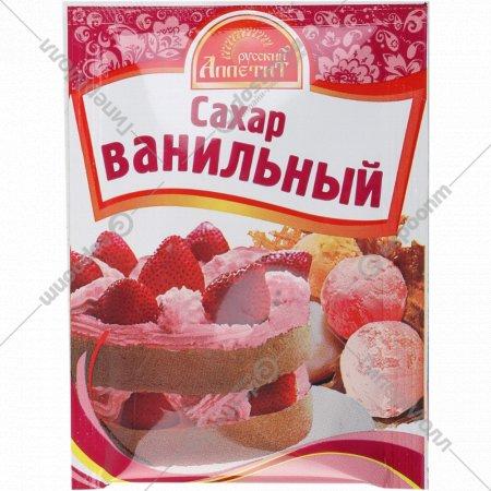 Ванильный сахар «Русский аппетит» 15 г.