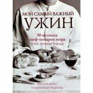 Книга «Мой самый важный ужин» Дунеа Мелани.