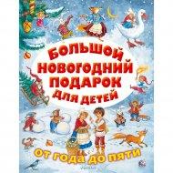 «Большой новогодний подарок для детей» Маршак С. Я.