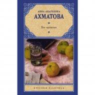 «Бег времени» Ахматова А.А.
