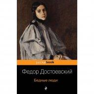«Бедные люди» Достоевский Ф.М.