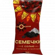 Семечки «Саможаров» с солью, 150 г.