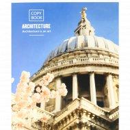 Тетрадь «Путешествия. Architecture» клетка, 48 листов.