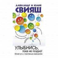 Книга «Улыбнись, пока не поздно!».
