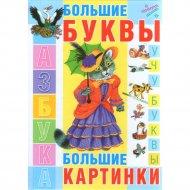 нига для детей «Азбука. Большие буквы. Большие картинки» Глазов И.Н.