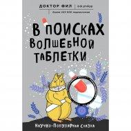 «В поисках волшебной таблетки» Кузьменко Ф.Г.