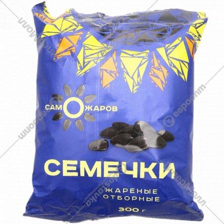 Семечки «Саможаров» жареные, 300 г.