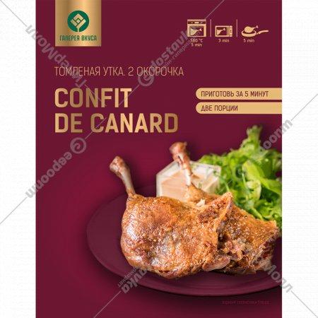 Продукт из мяса утки «Конфи. Утиный окорочок» 460 г.