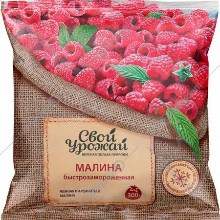 Малина «Свой урожай» 300 г.