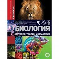 «Биология. История, теории и практики» Джексон Т.