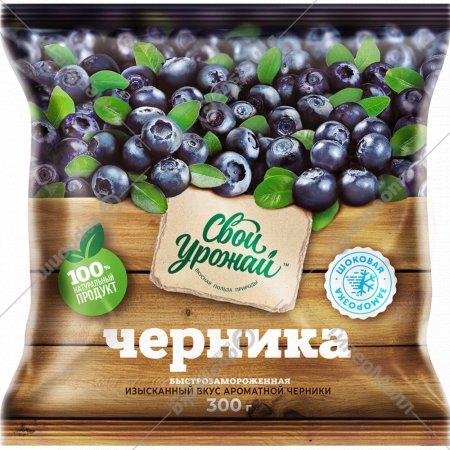 Черника «Свой урожай» 300 г.