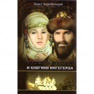 Книга «Ярослав Мудрый и Княгиня Ингегерда.» Загребельный П.