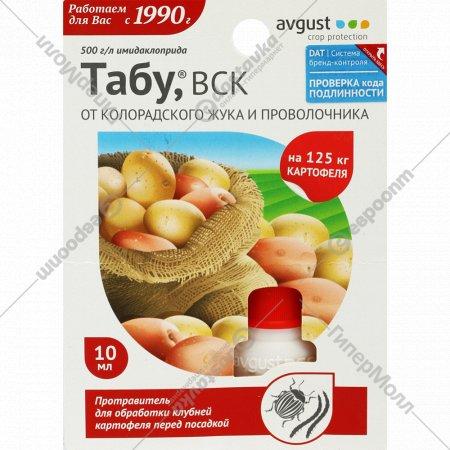 Инсектицид «Табу» 10 мл.