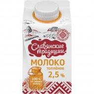 Молоко топлёное «Славянские традиции» 2.5 %, 500 мл.