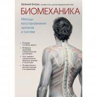 «Биомеханика. Методы восстановления органов и систем» Блюм Е.Э.