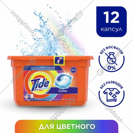 Средство для стирки в капсулах «Tide» сolor, 12x24.8 г.