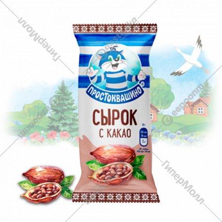 Сырок глазированный «Простоквашино» с какао, 23%, 40 г.