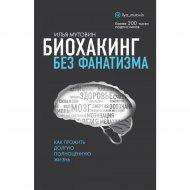 «Биохакинг без фанатизма» Мутовин И.А.