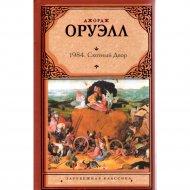 Книга «1984. Скотный двор» Оруэлл Д.