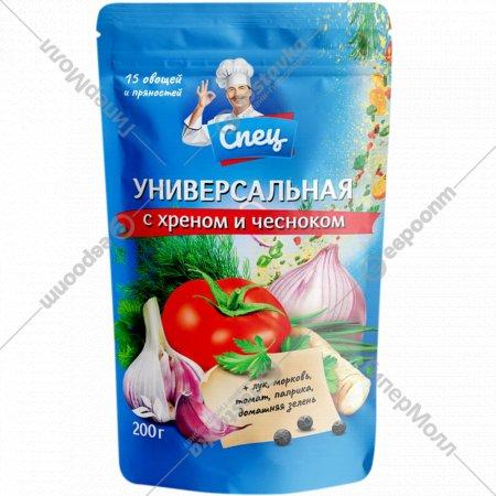 Приправа универсальная «Спец» с хреном и чесноком, 200 г.