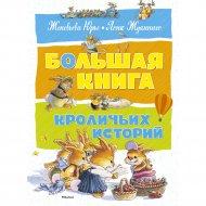«Большая книга кроличьих историй» Юрье Ж.