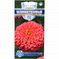 Цинния «Великан» розовый, 0.3 г.