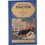 Книга «Война и мир. В 2 книгах. Книга 2,Том 3,4», Л.Н.Толстой.