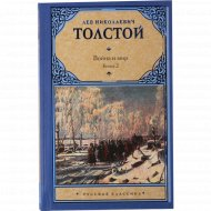 Книга «Война и мир. В 2 книгах. Книга 2, Том 3,4» Л.Н. Толстой.