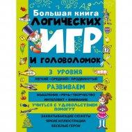 «Большая книга логических игр и головоломок» Власенко Н.П.
