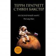 «Бесконечный Марс» Пратчетт Т., Бакстер С.