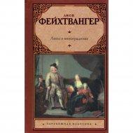 Книга «Лисы в винограднике» Фейхтвангер Л.