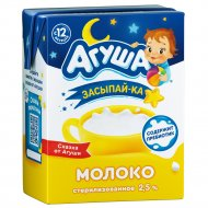 Молоко «Агуша» с пребиотиком, 2.5% 200 мл.