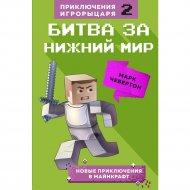 «Битва за Нижний мир. Книга 2» Чевертон М.