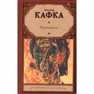 Книга «Превращение» Кафка Ф.
