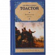 Книга «Война и мир. В 2 книгах. Книга 1 Том 1,2,», Л.Н.Толстой.