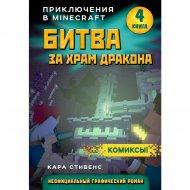 «Битва за храм дракона. Книга 4» Стивенс К.