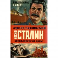 Книга «Апокалипсис от Кобы-2. Иосиф Сталин Гибель богов» Радзинский Э.С.