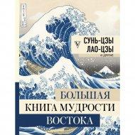 «Большая книга мудрости Востока» Ямбург Е.Ш., Малявин В.В.
