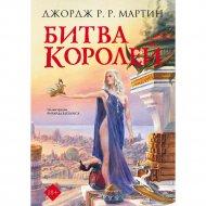 «Битва королей» Мартин Джордж Р.Р.