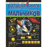 «Большая книга о Вселенной для мальчиков» Ликсо В.В., Кошевар Д.В.