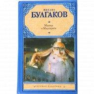 Книга «Мастер и Маргарита» М.А.Булгаков.
