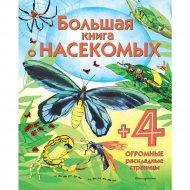 «Большая книга о насекомых» Боун Э.